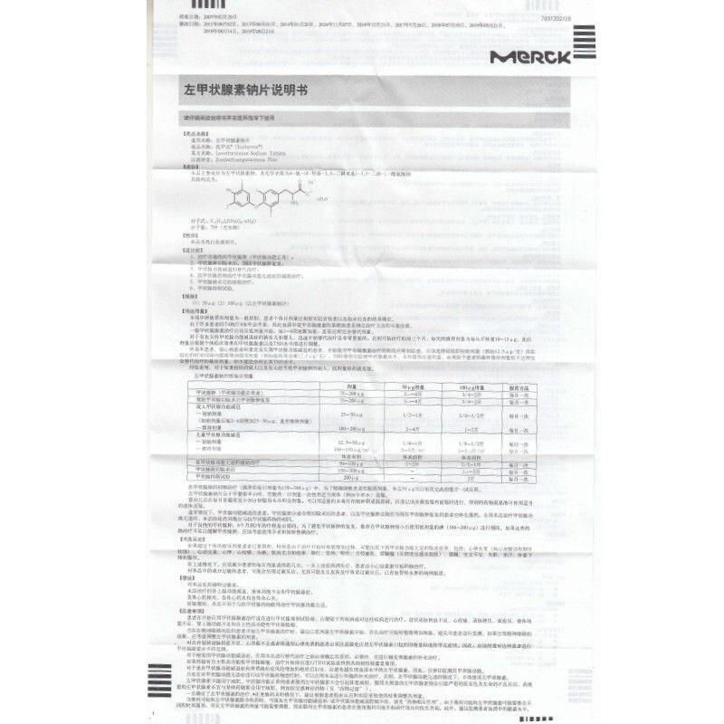 【RX】优甲乐 左甲状腺素钠片 50ug*100片/盒图片7